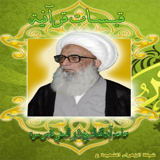قبسات قرآنية 30