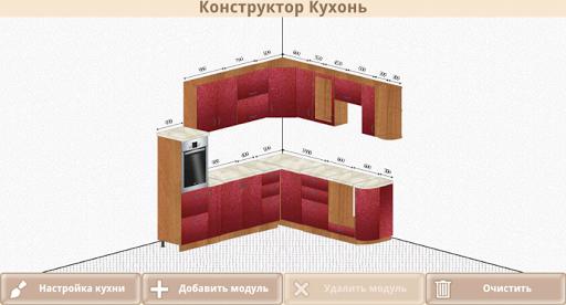 工具必備APP下載 Кухонный Конструктор 好玩app不花錢 綠色工廠好玩App
