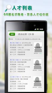 玩免費商業APP|下載518找人才 app不用錢|硬是要APP