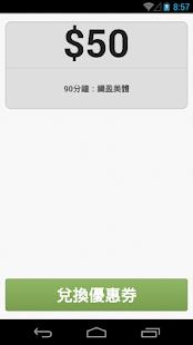 酷朋店家服務 商業 App-癮科技App