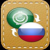 القاموس العربي (عربي-روسي)