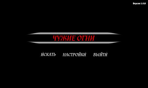 u0427u0443u0436u0438u0435 u043eu0433u043du0438 1.0.8 screenshots 10