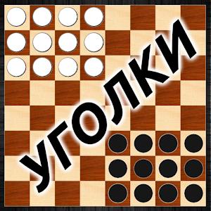 Шашки – Уголки for PC and MAC