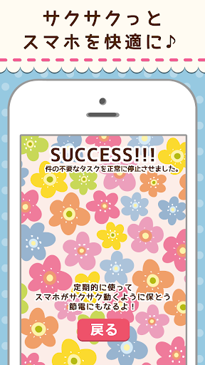 【免費個人化App】Girly Style Battery-Free-APP點子