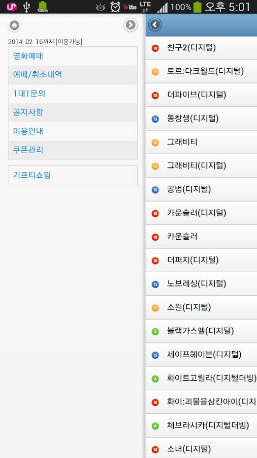 제주모아 - screenshot