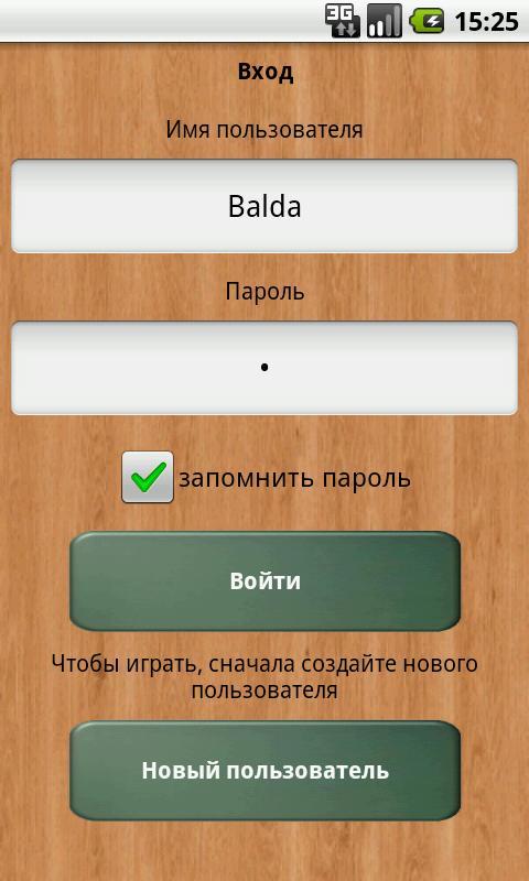 Балда 2 - Игра в Слова на андроид скачать …