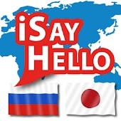 iSayHello Russian - Japanese