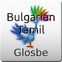 Bulgarian-Tamil Dictionary