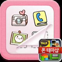 아이콘 꾸미기 -폰테마샵 (런처/테마/아이콘/카카오홈) 1.2