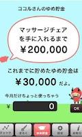 Screenshot of 【ベルメゾン公式】貯まるメモ 無料家計簿、簡単貯金アプリ