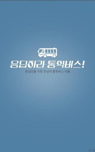 응답하라 통학버스 ::한성대학교 스쿨 마을버스 위치정보