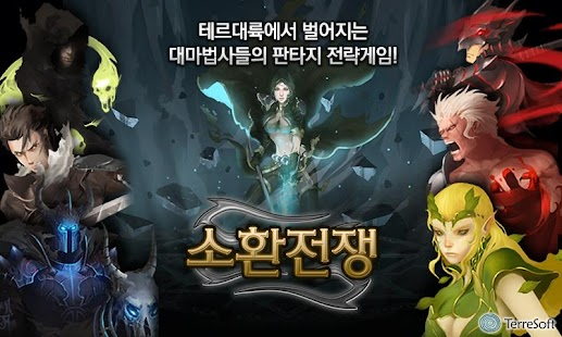 소환전쟁- screenshot thumbnail