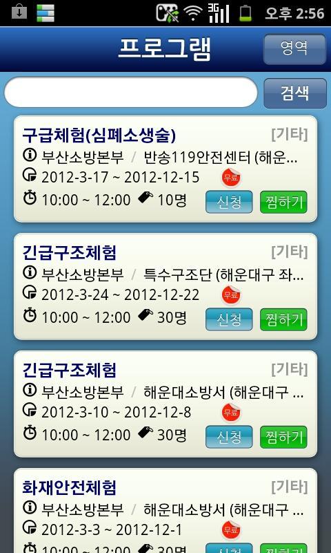 부산토요스쿨 - screenshot