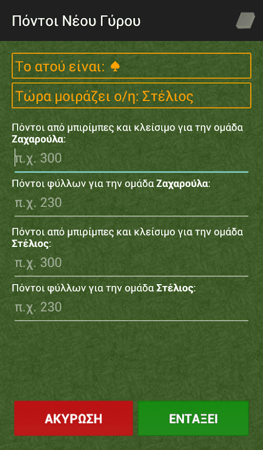 Μπιρίμπα Σκορ - screenshot