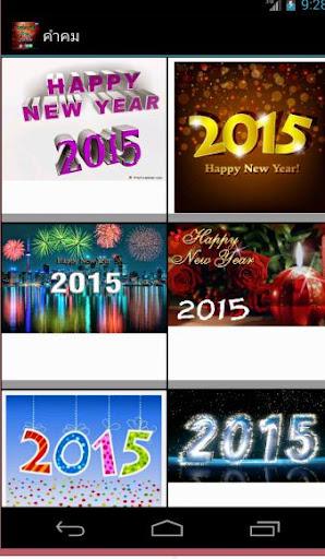 คำคมภาพปีใหม่2558