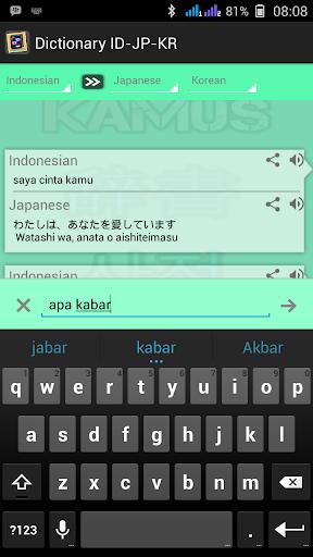玩免費書籍APP|下載Dictionary ID-JP-KR app不用錢|硬是要APP