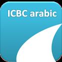 ICBC ARABIC icon