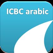 ICBC ARABIC