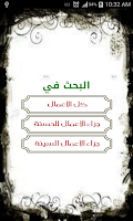 Screenshot of جزاء الأعمال