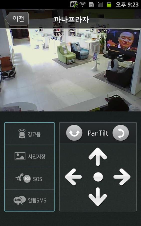 안심파나 - screenshot