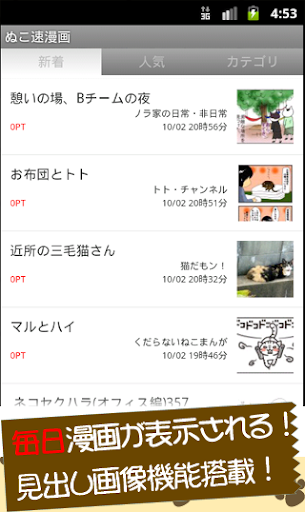 ぬこ速-漫画イラストまとめ‐無料読み放題
