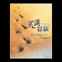《荒漠甘泉》繁體版 logo