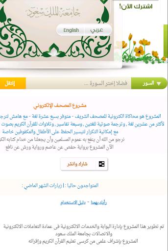 مصحف من جامعة الملك سعود