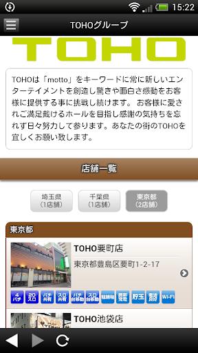 TOHOグループ