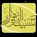 Tasbeeh تسبيحة الزهراء icon