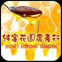 純蜜花園 icon