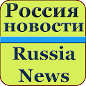 Russia News (Ad free) icon