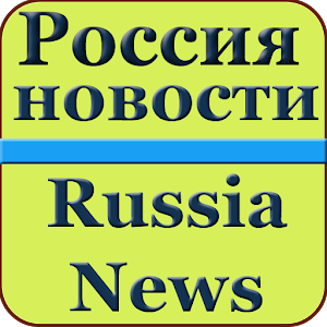 Russia News (Ad free)