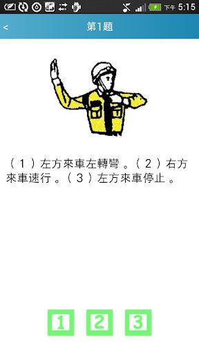 台灣汽機車駕照筆試模擬考 付費版