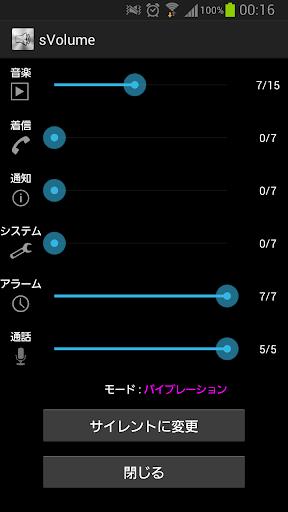 免費工具App|Volume Control (sVolume)|阿達玩APP