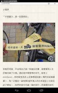 玩旅遊App|台灣單車環島 - 電子書免費|APP試玩