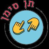 תן סימן-משחק לימוד שפת הסימנים