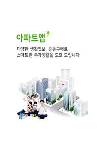 선비마을1단지 아파트,대전시 대덕구 법동- screenshot thumbnail