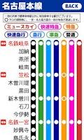 Screenshot of プチ路線図 名鉄電車