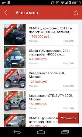 Объявления 3.0.1 screenshot 300040