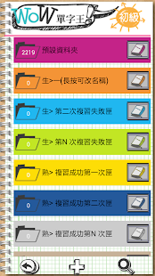 【免費教育App】WoW英文單字王-初級-APP點子