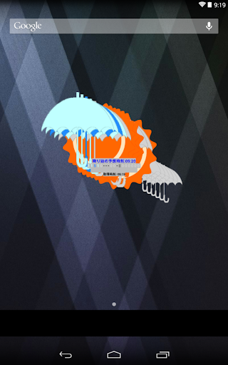 玩天氣App|降水ナウキャストアイコン表示ウィジェット免費|APP試玩