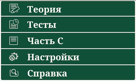 ЕГЭ:Русский язык 2014