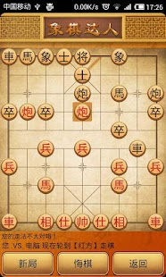 象棋达人 - screenshot thumbnail