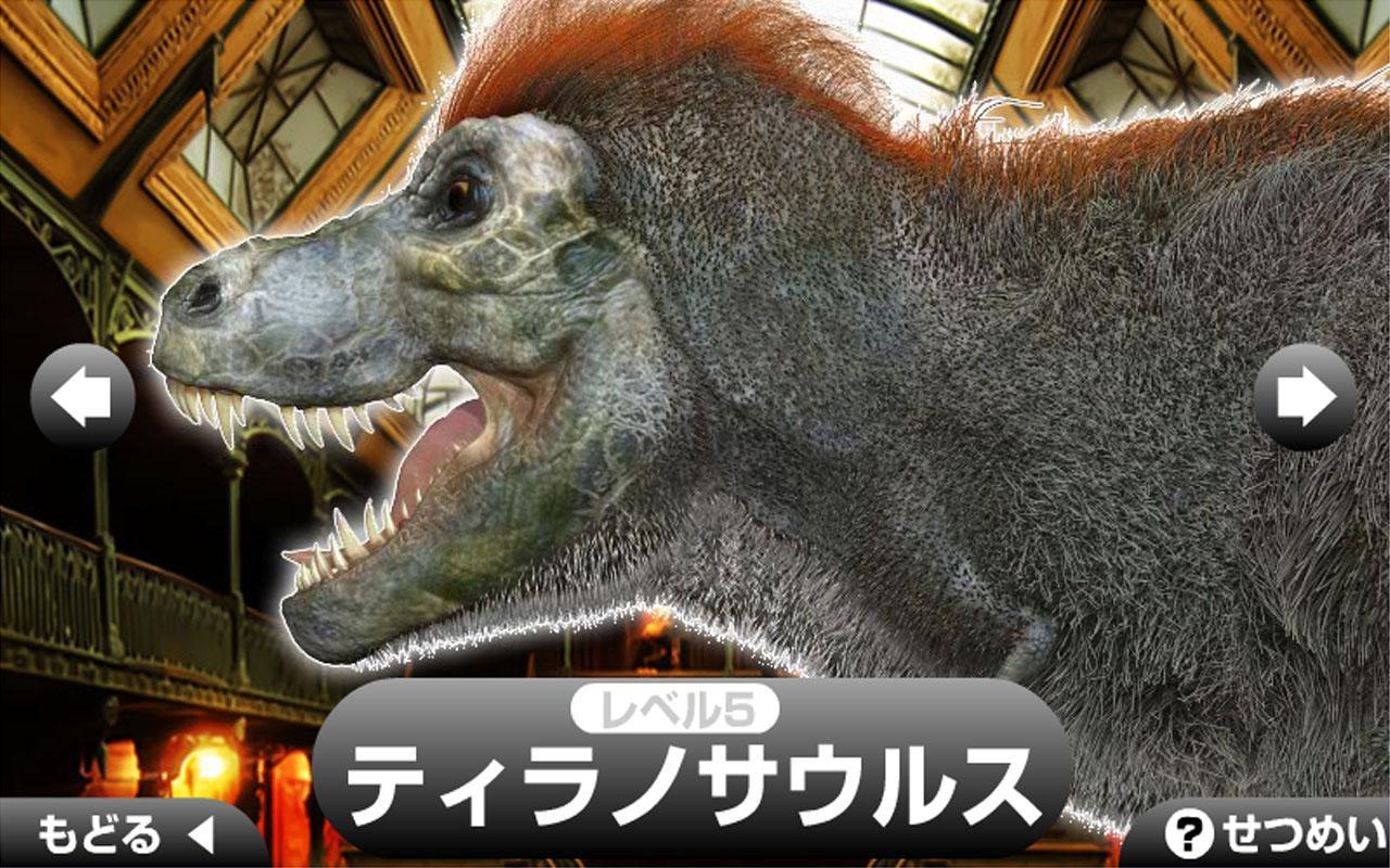 つくろう!恐竜大図鑑~第一章 古代の覇王編~ライト版- screenshot