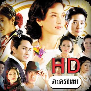 ละครไทย ย้อนหลัง HD LOGO-APP點子