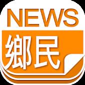 鄉民新聞 - 最熱門 PTT & 臉書話題