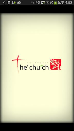 복된 교회