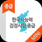 한국사능력검정시험 MINI ver  중급(3급,4급)