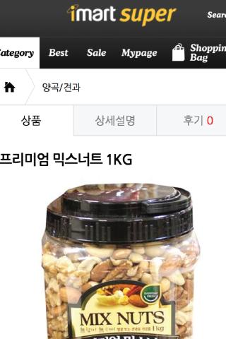 【免費購物App】아이마트, 마트 배달서비스, 구월동 남동구 인천 마트-APP點子