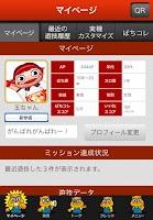 Screenshot of ぱちログ